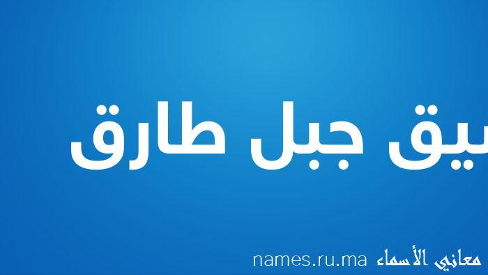 معنى إسم مضيق جبل طارق