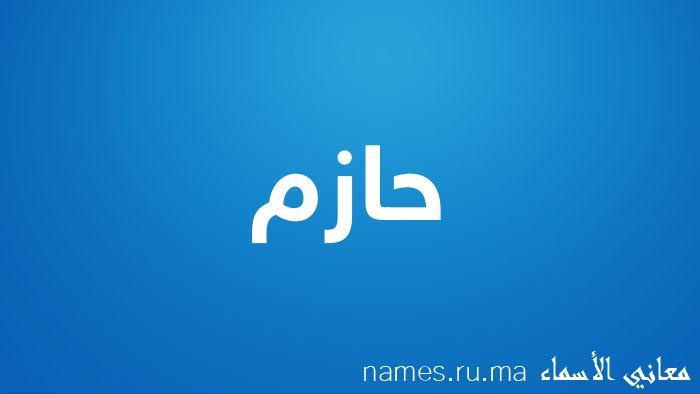 معنى إسم حازم