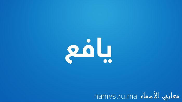 معنى إسم يافع