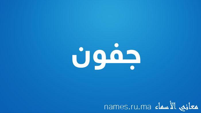 معنى إسم جفون