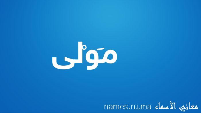 معنى إسم مَوْلى
