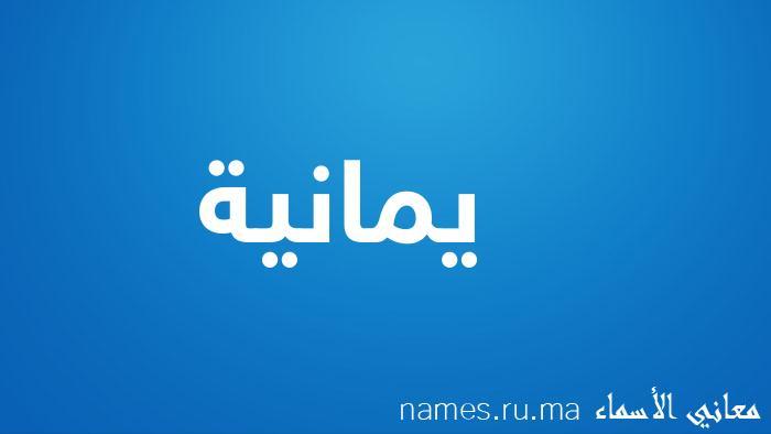 معنى إسم يمانية