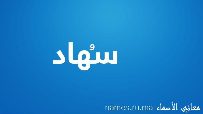 معنى إسم سُهاد