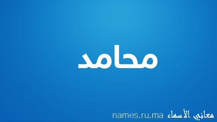 معنى إسم محامد