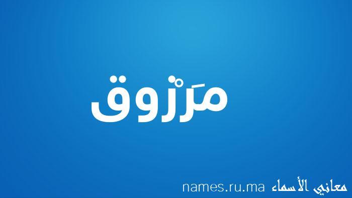 معنى إسم مَرْزوق