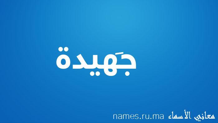معنى إسم جَهيدة