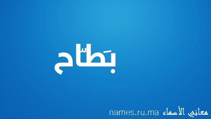 معنى إسم بَطّاح
