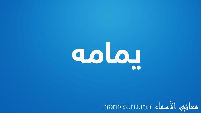 معنى إسم يمامه