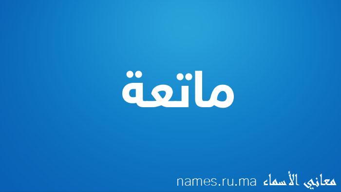 معنى إسم ماتعة