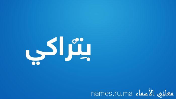 معنى إسم بِتْراكي