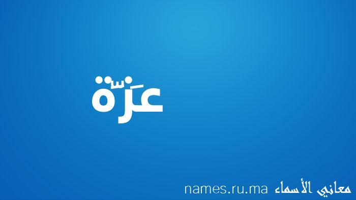 معنى إسم عَزَّة