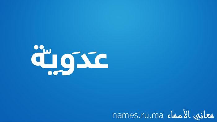 معنى إسم عَدَوِيَّة