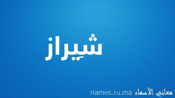 معنى إسم شِيراز