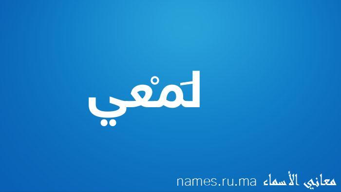 معنى إسم لَمْعي