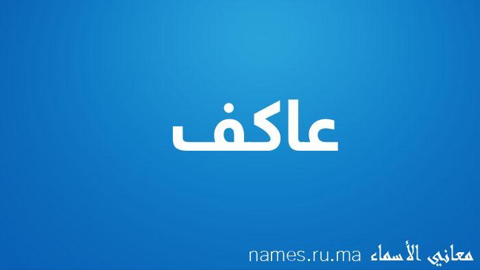 معنى إسم عاكف