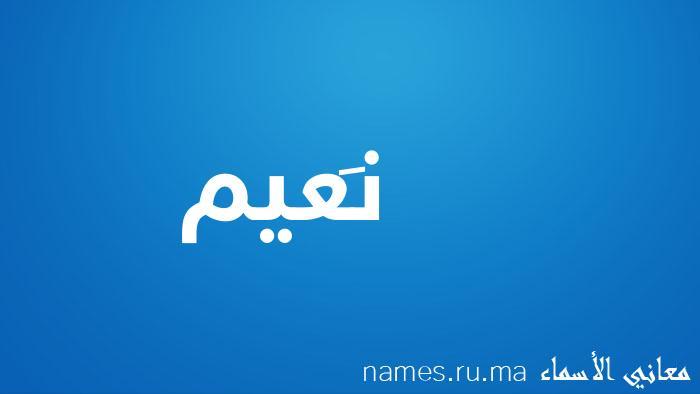 معنى إسم نَعيم