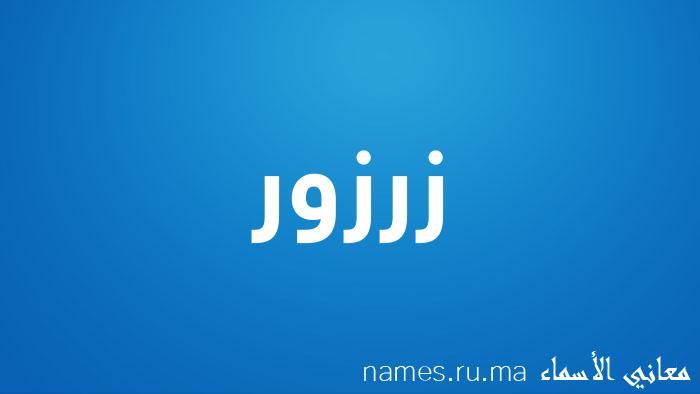 معنى إسم زرزور