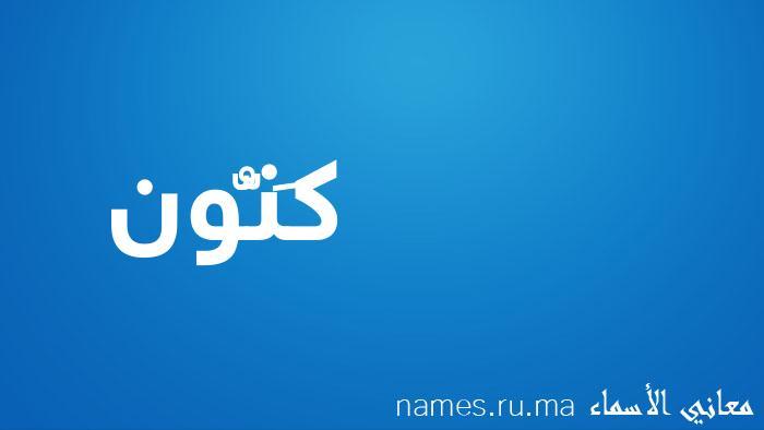 معنى إسم كَنُّون