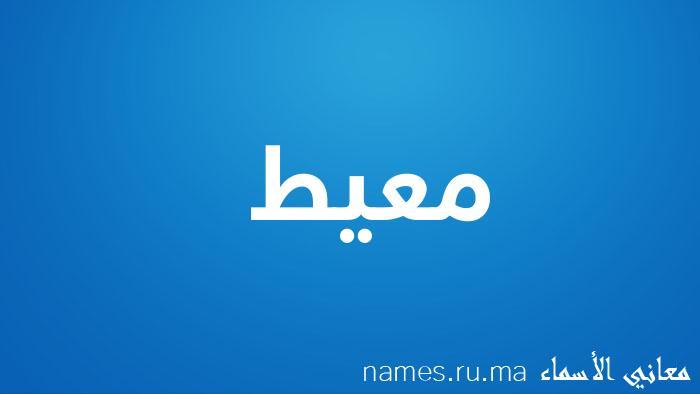معنى إسم معيط
