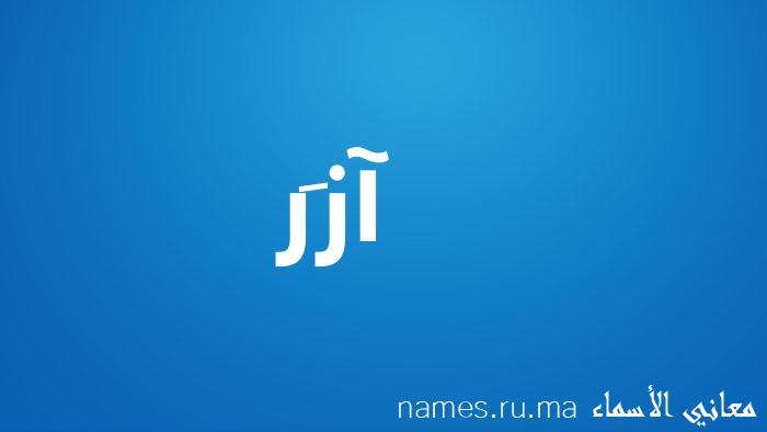معنى إسم آزَر