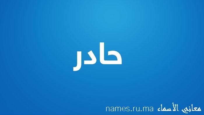 معنى إسم حادر