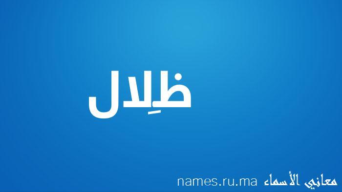 معنى إسم ظِلال