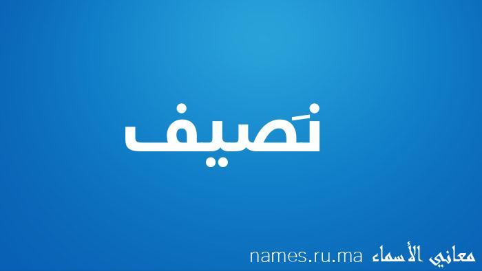 معنى إسم نَصيف