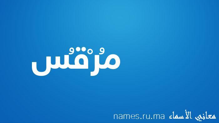 معنى إسم مُرْقُس
