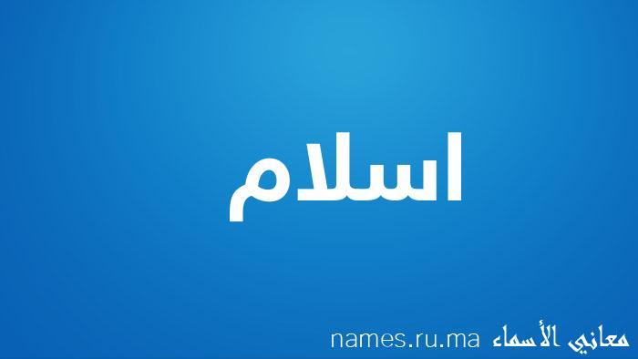 معنى إسم اسلام