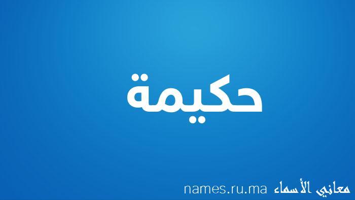 معنى إسم حكيمة