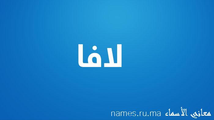 معنى إسم لافا