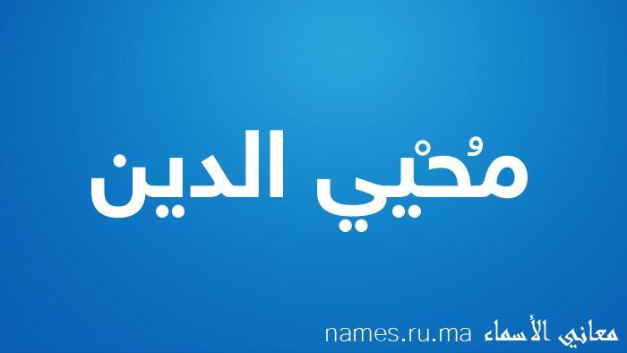 معنى إسم مُحْيي الدين