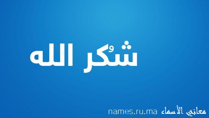 معنى إسم شُكر الله