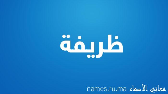 معنى إسم ظريفة