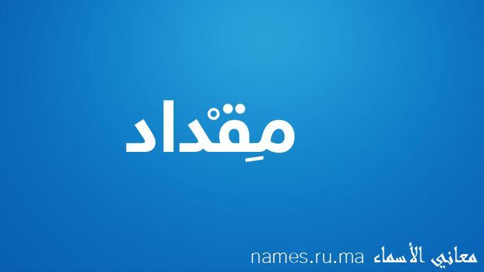 معنى إسم مِقْداد