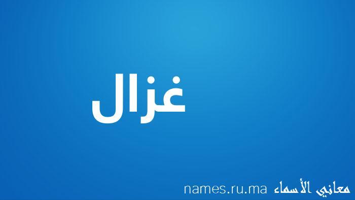 معنى إسم غزال