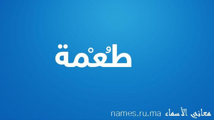 معنى إسم طُعْمة
