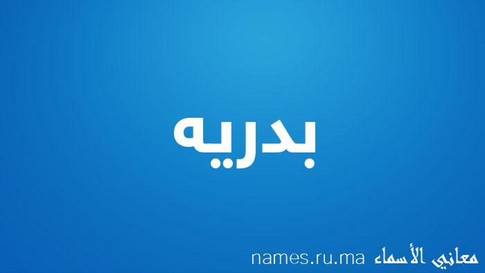 معنى إسم بدريه