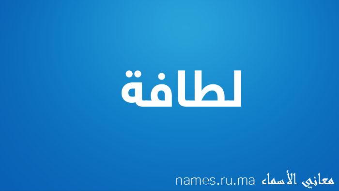 معنى إسم لطافة