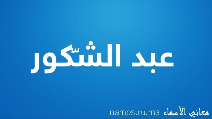 معنى إسم عبد الشَّكور