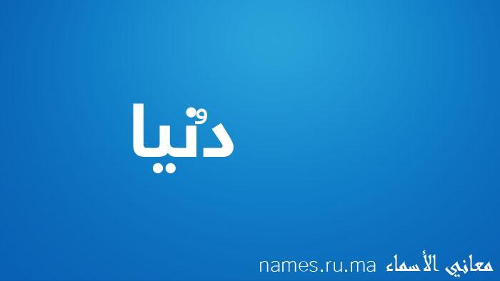 معنى إسم دُنيا