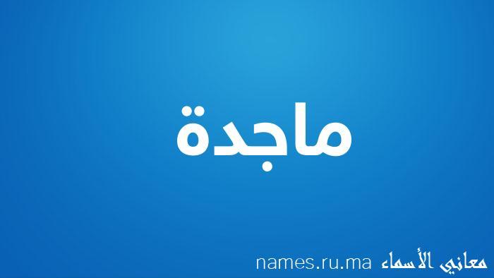 معنى إسم ماجدة
