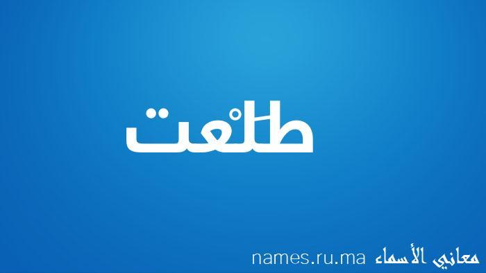 معنى إسم طَلْعت