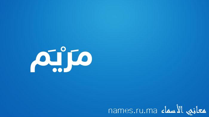 معنى إسم مَرْيَم