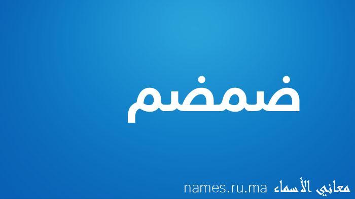 معنى إسم ضمضم
