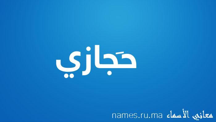 معنى إسم حَجازي