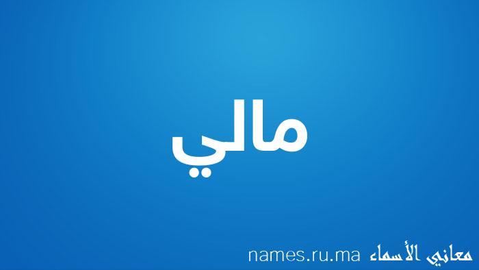 معنى إسم مالي