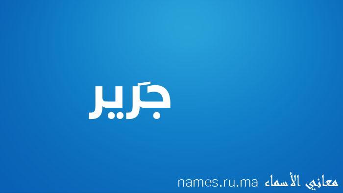 معنى إسم جَرير