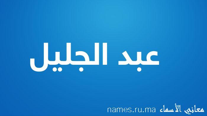 معنى إسم عبد الجليل