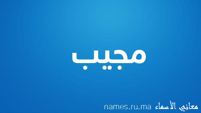 معنى إسم مجيب